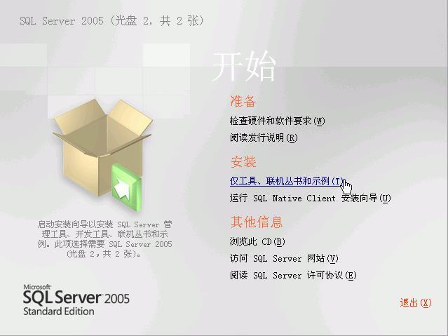 sql2005 64位安装步骤