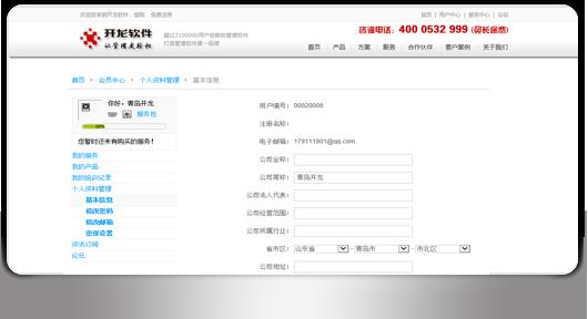 会员注册登录